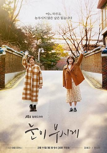 眩しく て キャスト 韓国 ドラマ